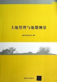 土地管理与地籍测量