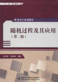 研究生系列教材:随机过程及其应用(第2版)