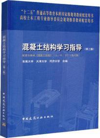 混凝土结构学习指导(第二版)