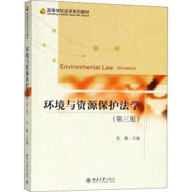 环境与资源保护法学(第三版)