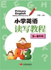 小学英语读写教程(5-6年级)