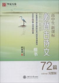 华夏万卷字帖高中生新课标必背古诗文72篇楷书完整版