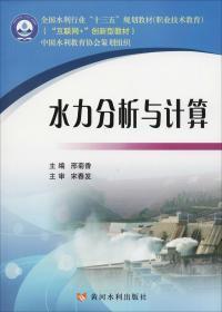 """水力分析与计算/全国水利行业""""十三五""""规划教材(职业技术教育)"""