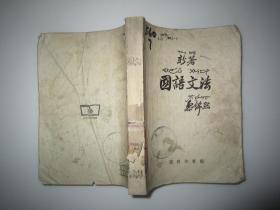 新著国语文法 黎锦熙编 商务印书馆出版社 1954年,馆藏书