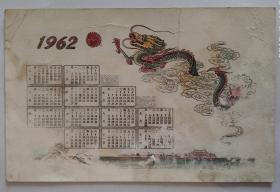 1962骞�  骞村��锛�璐哄勾锛�
