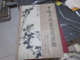 李味青写意花鸟画集