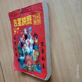 1997骞村�ㄥ勾�ュ����涓�涓�棣�娓���褰�绾�蹇�