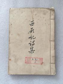 西厢记诗集 毛笔手抄本