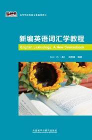 正版 新编英语词汇学教程/9787513535953