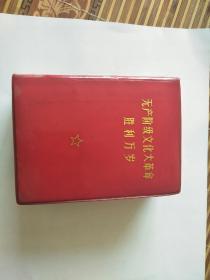 无产阶级文化大革命胜利万岁(下册)64开红塑本