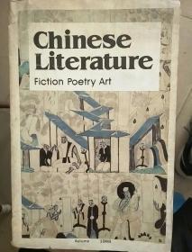中国文学(全英版)