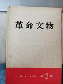 革命文物 1978年第2期