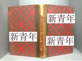 罕见,限量《草莓的时间和宴会》 木刻版画插图,1934年金鸡出版