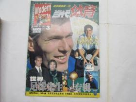 当代体育(2000.12)世界足球先生专辑