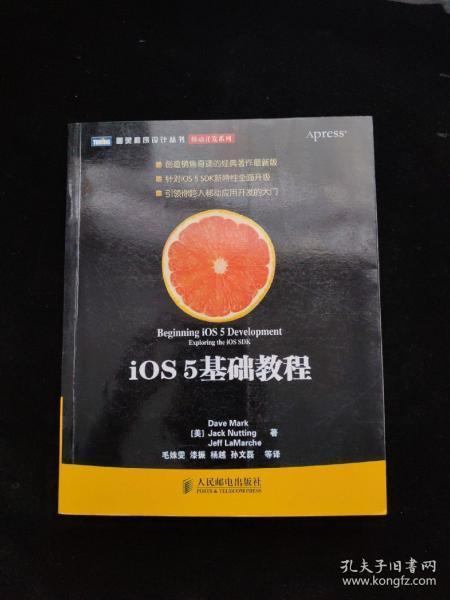 iOS 5基础教程