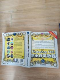 中文版Photoshop CS6完全自学教程【大厚本】【内有笔记】【下书口有污迹】