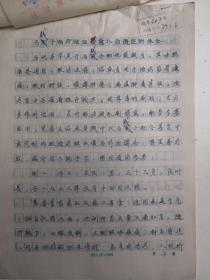 河南许昌  - - 著名老中医     杜廷贵    中医手稿 --  -■附信封■---正文16开11页---《.....马钱子治疗脑血管医案.....》(医案  -处方--验方--单方- 药方 )---见描述