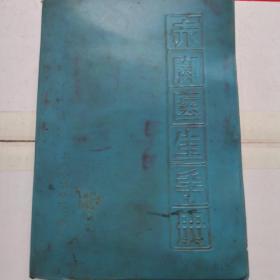 赤脚医生手册,上海版