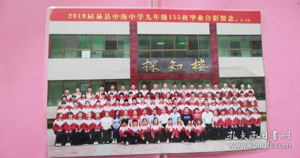 2019年6月5日2019届易县中海中学九年级155班毕业合影,31.5*21cm,塑封85品