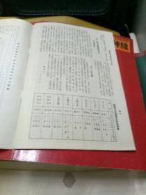 柳体楷书间架结构习字贴