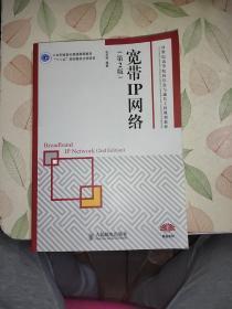 宽带IP网络(第2版)/21世纪高等院校信息与通信工程规划教材