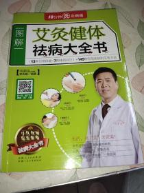 艾灸健体祛病大全书
