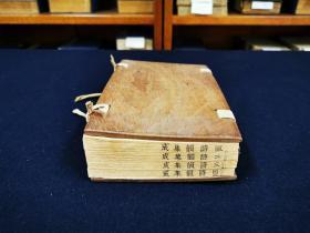 增订诗韵集成(一函四册)(清光绪刊)