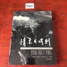 情系日喀则          上海第二批对口支援进藏干部摄影集(铜板纸精装,仅印2000册原价150元)