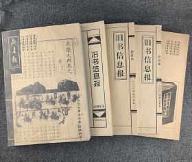 旧书信息报合订本与藏书报合订本5本合售 《旧书信息报:2003年合订本》《旧书信息报:2004年合订本(上下册)》《藏书报:2006年合订本(含改刊号)》《藏书报:2008年合订本》