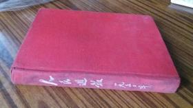 1950年人民日报出版*++*<<人民周报>>创刊号合订本1--++14期***有一期任弼时逝世专刊,