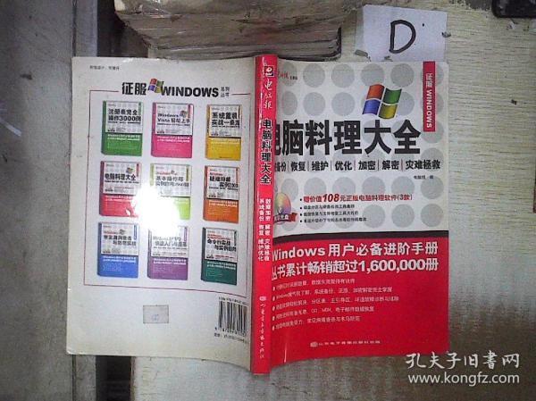 电脑料理大全(1CD)