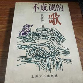 中 顾委委员夏征农(1904-2008)签名赠送中 顾委委员谭启龙《不成调的歌》