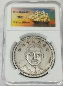 银币孙中山中华民国十八年签字帆船评级