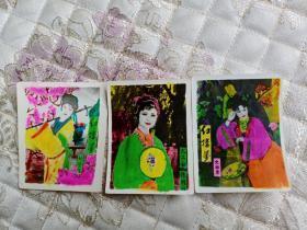 80年代老收藏(黑白照片手工涂色红楼梦人物卡片明信片3张)