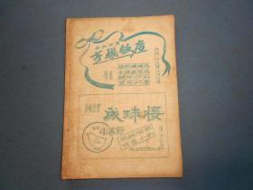 名菜、美点介绍-1956年广州市名菜名点展览会委员会编