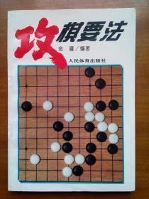 攻棋要法(1995年,自编号2133)