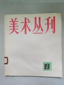 美术丛刊 19   馆藏书