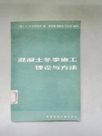 混凝土冬季施工理论与方法馆藏书
