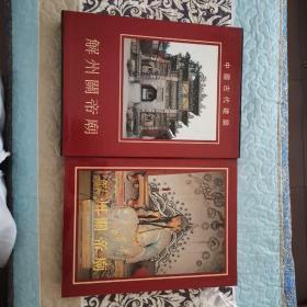 解州关帝庙:中国古代建筑