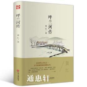 呼兰河传 精装书籍 萧红作品集 经典文学名著小说 青少年课外读物