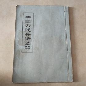中国古代兵法选片。