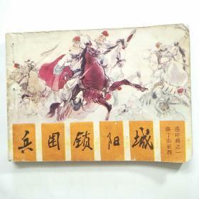连环画:兵困锁阳城(薛丁山征西之一)