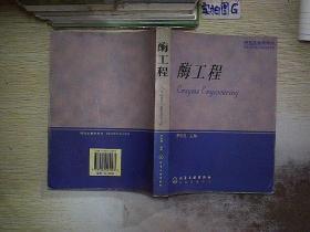 酶工程... ........ /罗贵民 主编 化学工业出版社;教材出版中心