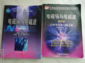 电磁场与电磁波 谢处方 第4版 第四版 高教社9787040182583