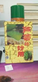 芦荟的妙用      顾文祥;赵永新        上海科学普及出版社      9787542714053