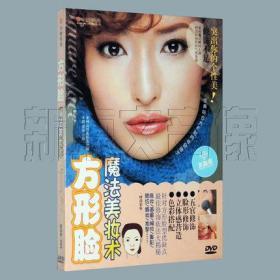 方形脸 魔法美妆术 水晶版DVD化妆师 底妆/眼妆/发型  WGK-081