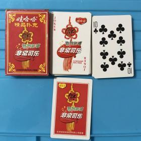 娃哈哈非常可乐广告扑克