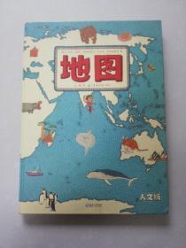 地图 人文版