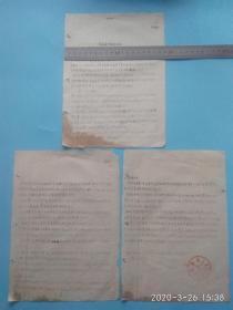 1962年县社关于职工贪污贩运的开除决定(三张),怀旧收藏品