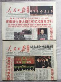 人民日报海外版1999年10月1和2日